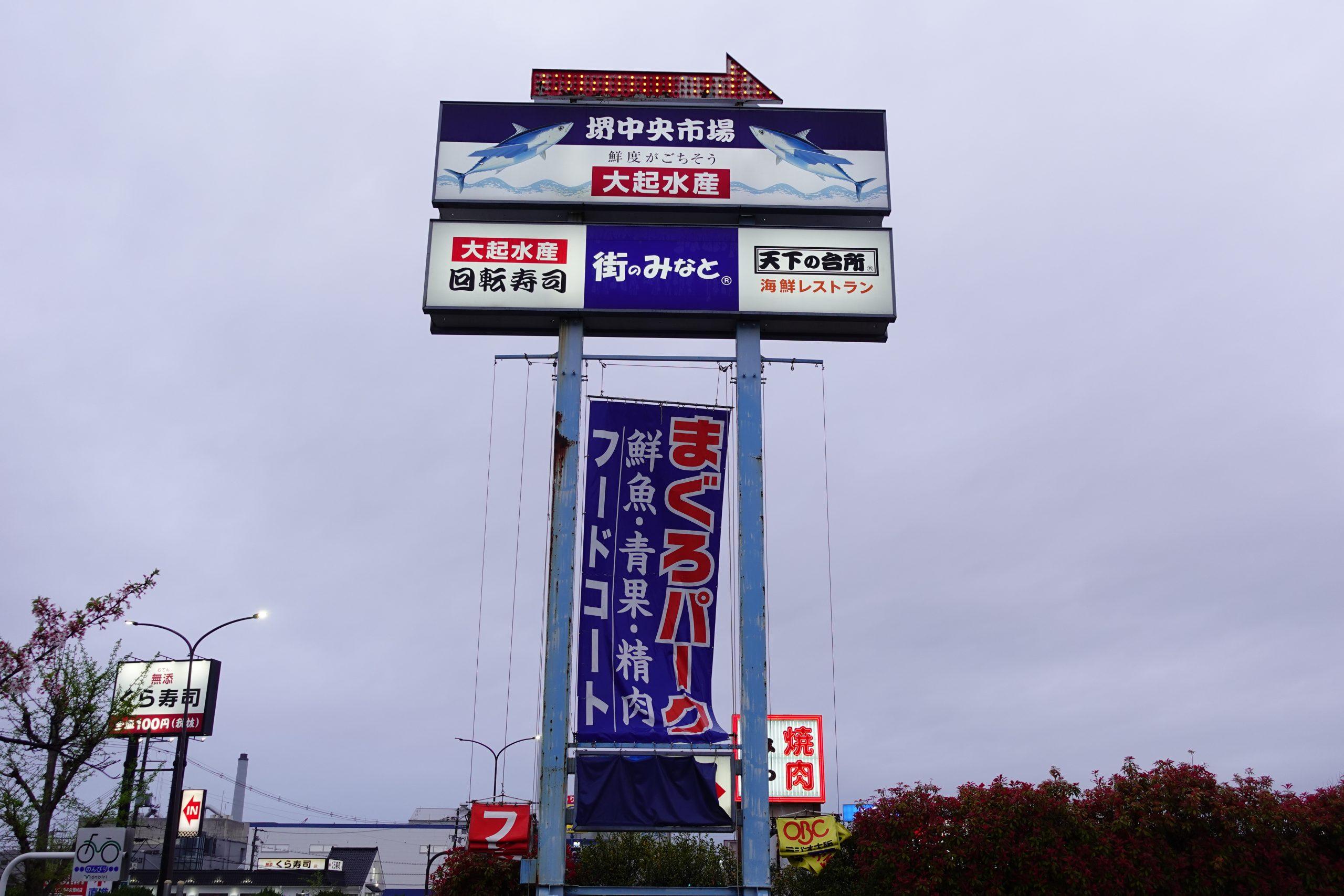 堺 大 起 水産 大起水産回転寿司と海鮮料理の店 堺店