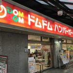 ドムドムハンバーガー 最古店 イオン京橋店