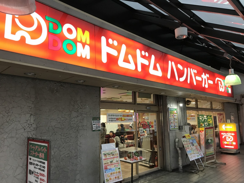 【閉店】ドムドムハンバーガー 最古店 イオン京橋店