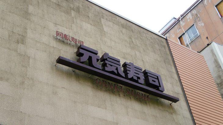 元気寿司 1号店 東武店
