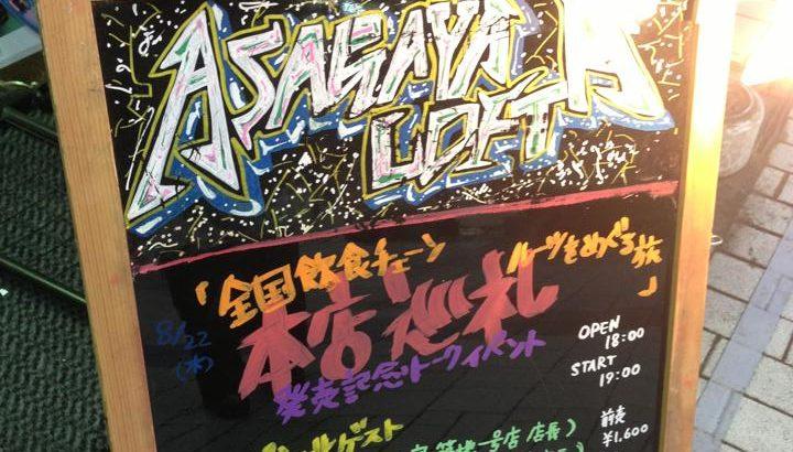 出版記念イベント、無事終了~~!!