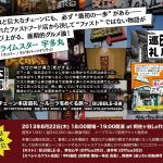 【本店巡礼】出版記念イベント開催! 8月22日(木) at 阿佐ヶ谷Loft A