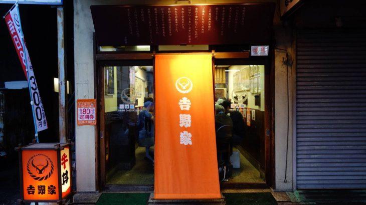 【トピック】吉野家築地1号店 閉店2週間前の様子