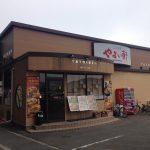 やよい軒 (ルーツ店「めしや丼」1号店) 南バイパス店
