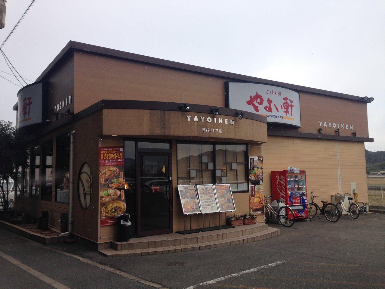 やよい軒 ルーツ店 南バイパス店 (めしや丼 1号店)