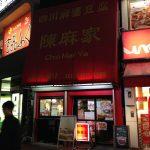 陳麻家 1号店 五反田東口駅前店