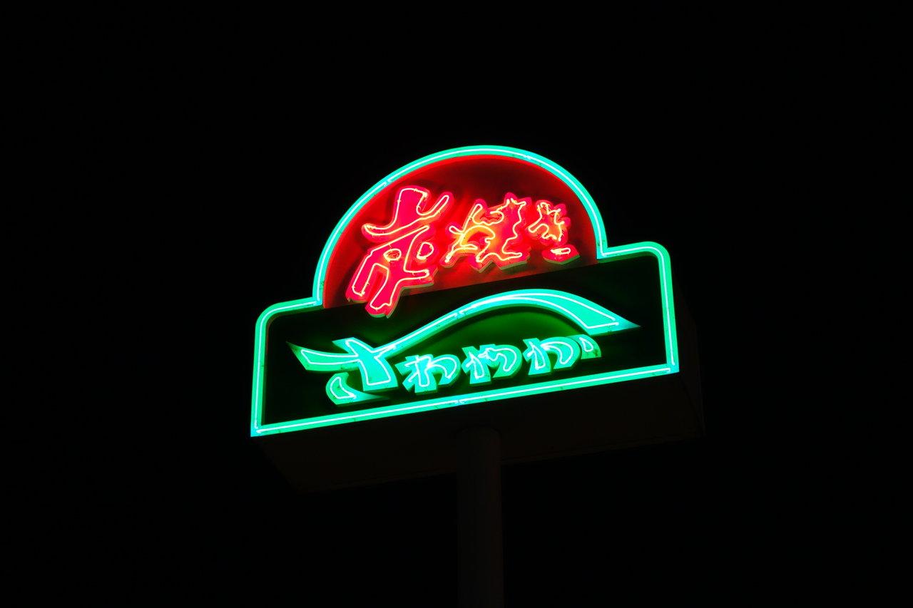 炭焼きレストラン さわやか 菊川本店