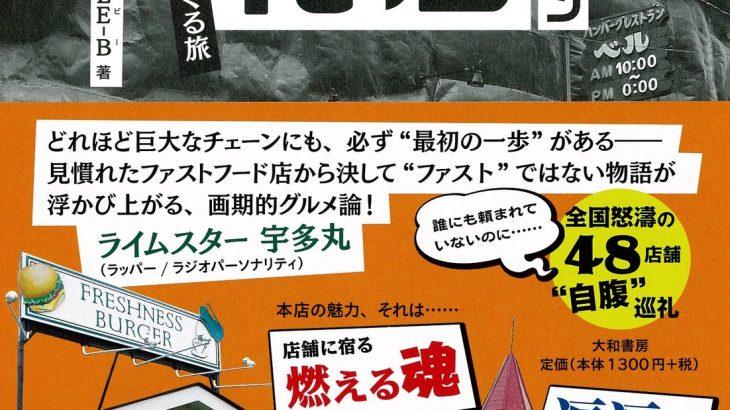 【お知らせ】書籍「本店巡礼 ~ルーツをめぐる旅~」発売中!