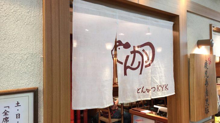とんかつKYK 1号店 神戸店