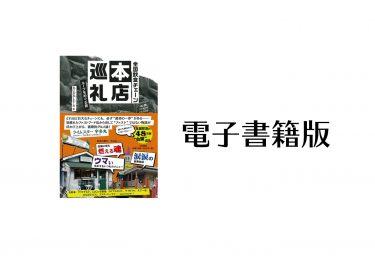 書籍「全国飲食チェーン 本店巡礼」電子書籍化
