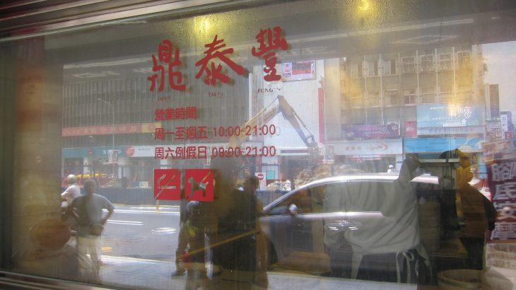 鼎泰豊 本店 信義店