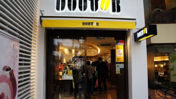 ドトールコーヒーショップ 1号店 原宿店