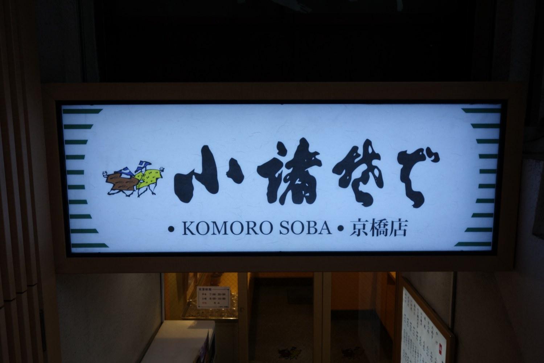小諸そば 1号店 京橋店