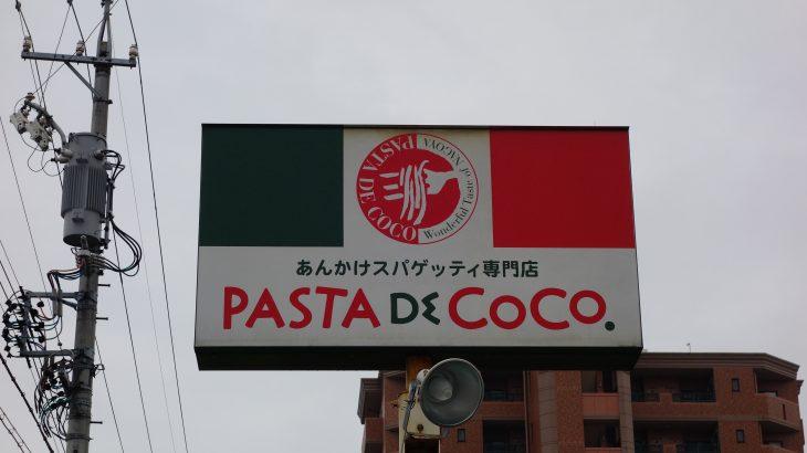 パスタ・デ・ココ 1号店 一宮三ツ井店