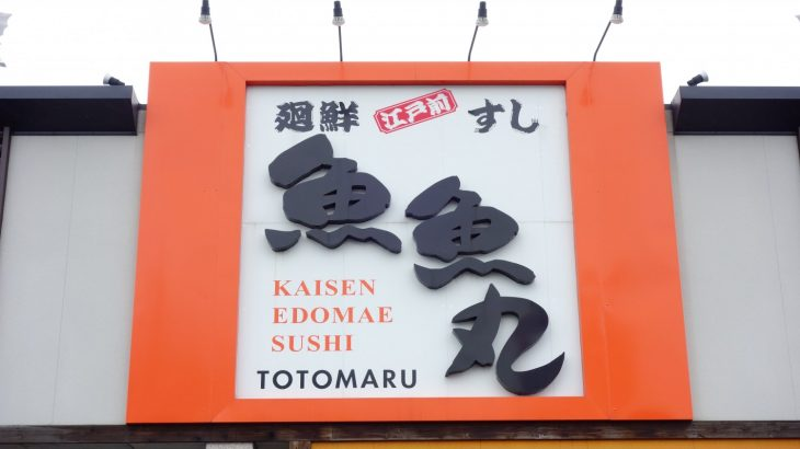 魚魚丸 1号店 三好店