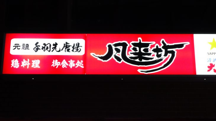 風来坊 1号店 比々野店