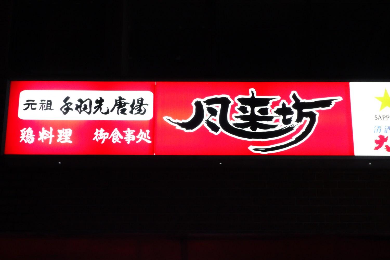 【閉店】風来坊 1号店 比々野店