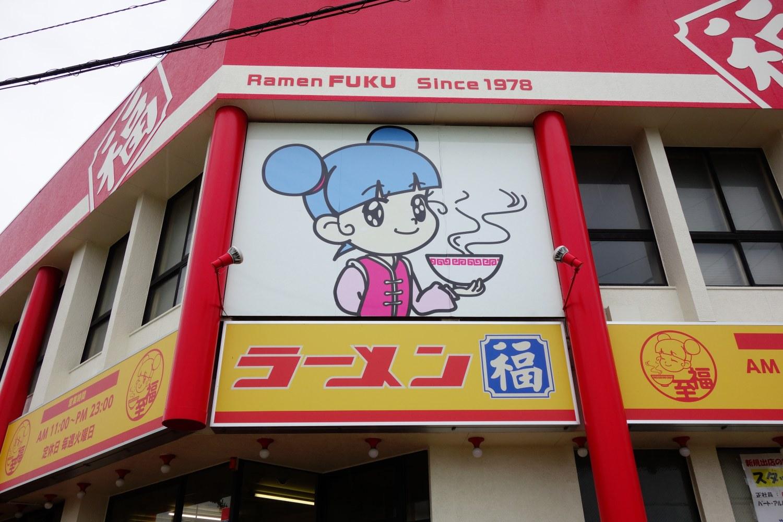 ラーメン福 本店 土古店
