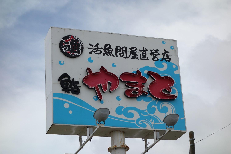回転寿司やまと 1号店 館山店 (鮨 やまと)