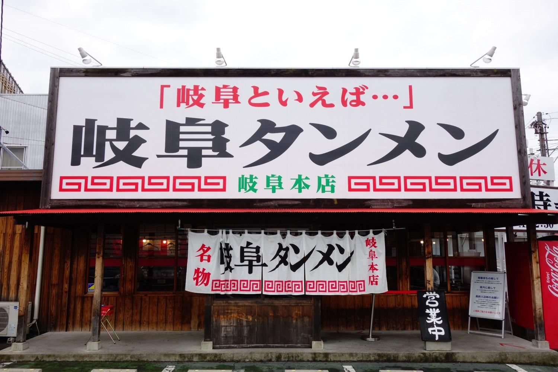 岐阜タンメン 岐阜本店
