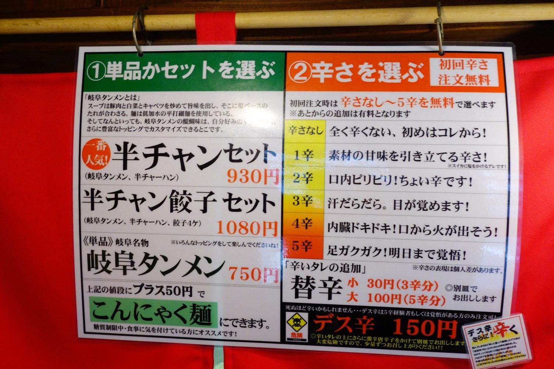 タンメン 岐阜