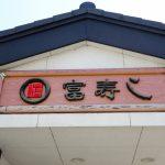 富寿し 1号店 高田駅前店