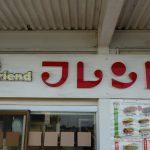 フレンド 最古店 喜多町店