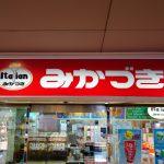 みかづき 1号店 万代店
