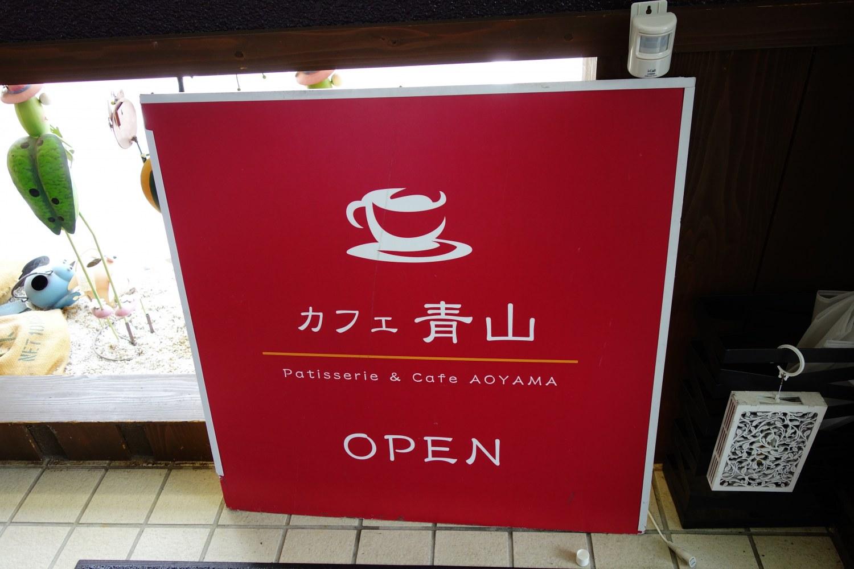 【閉店】カフェ青山 青山本店