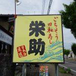 【閉店】ごちそう回転寿し 栄助 最古店 豊栄店