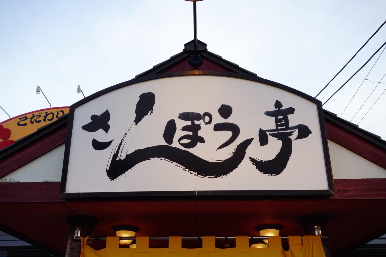 さんぽう亭 (三宝亭) 1号店 燕店