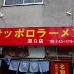 伝説のすた丼屋 ルーツ店 サッポロラーメン国立店