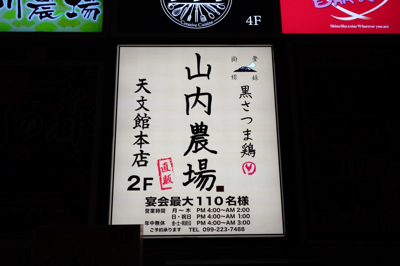 山内農場 1号店 天文館本店