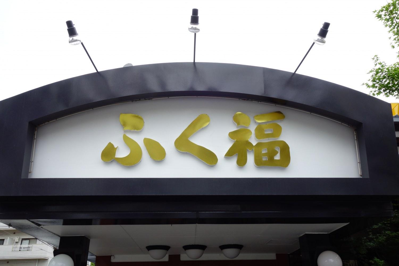 ふく福 荒田本店