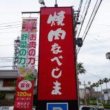 焼肉なべしま 与次郎本店