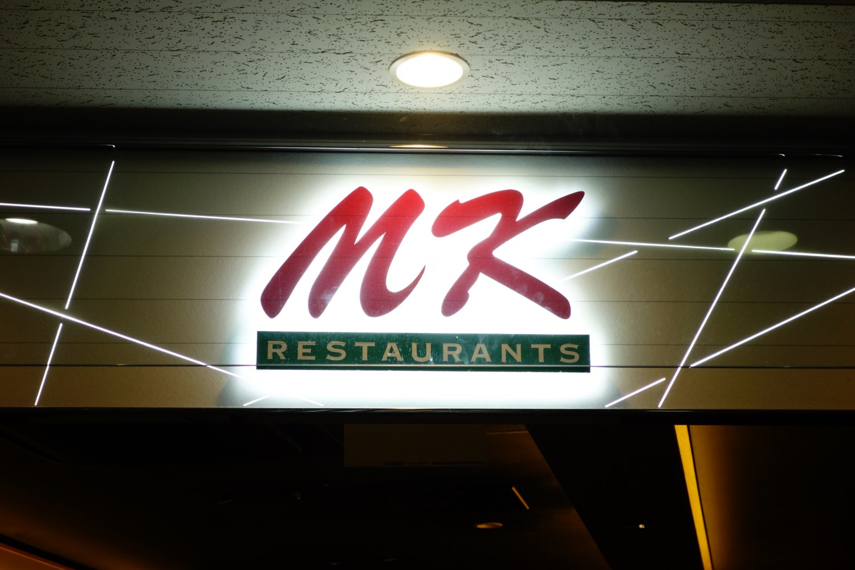 MKレストラン 最古店 アクロス福岡店