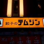 餃子のテムジン 本店 大名店
