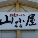 筑豊ラーメン山小屋 香春本店