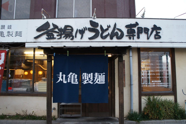 丸亀製麺 1号店 加古川店