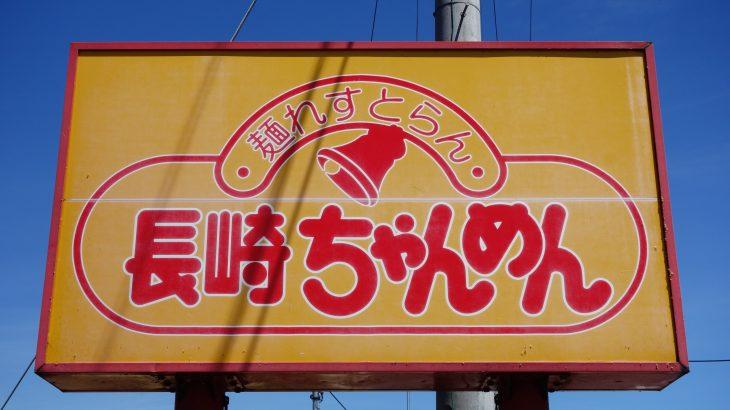 長崎ちゃんめん 1号店 山口厚狭店