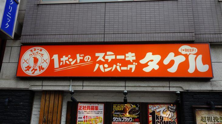 1ポンドステーキハンバーグのタケル 1号店 西中島店