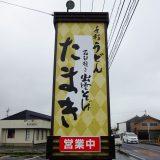手造りうどん たまき 直江本店