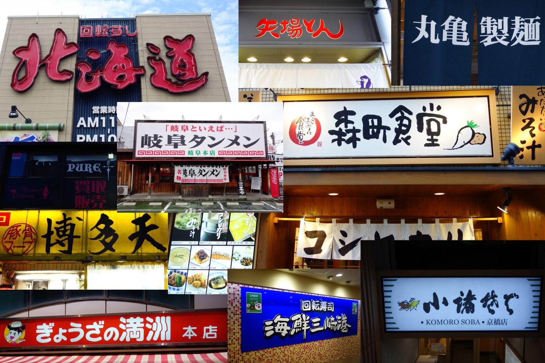 【トピック】なぜチェーン店は、地名を店名に冠すのか?考察