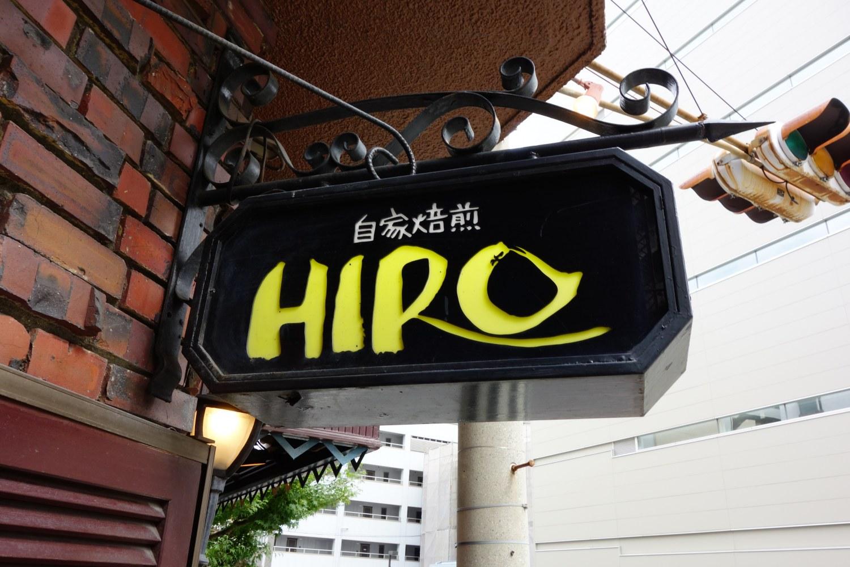 ヒロコーヒー 本店