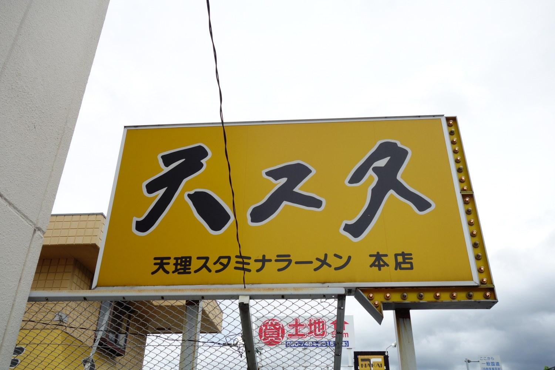 天理スタミナラーメン 本店