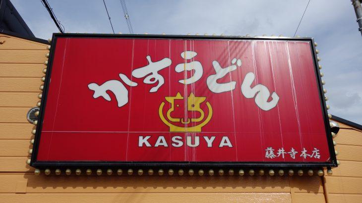 かすうどん KASUYA 藤井寺本店