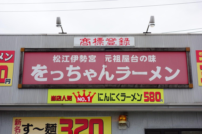 をっちゃんラーメン 最古店 東出雲店