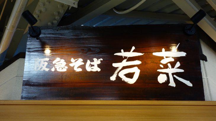 阪急そば 1号店 阪急そば若菜 十三店