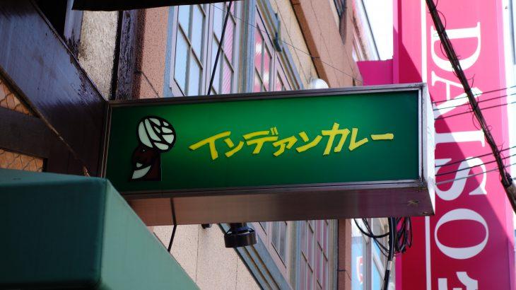インデアンカレー 1号店 南店