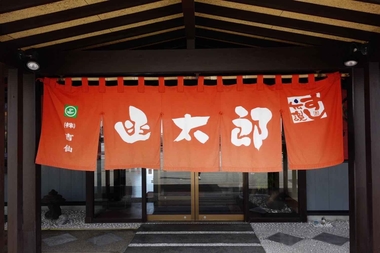 グルメ回転寿司 函太郎 1号店 宇賀浦本店